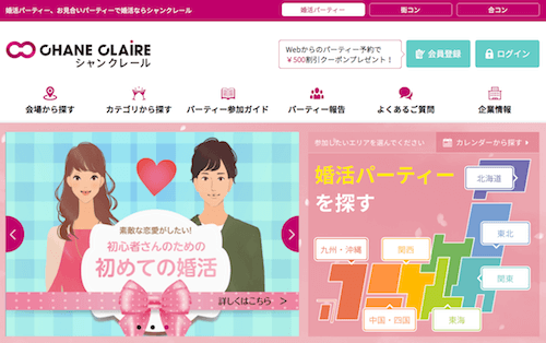 「シャンクレール」婚活パーティ30代東京