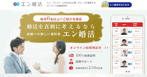 エン婚活「オンライン結婚相談所」の口コミ評判・評価