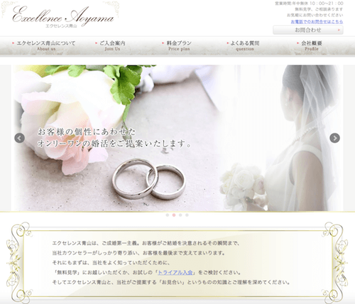 エクセレンス青山おすすめ婚活サイト