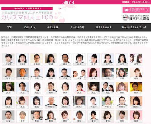 カリスマ仲人士100 - バツイチ婚活サイト