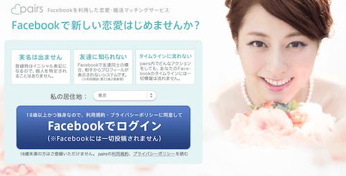 pairs(ペアーズ)「オンライン結婚相談所」の口コミ評判・評価