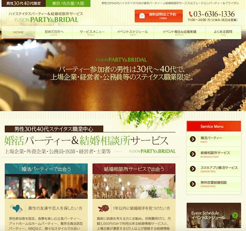 結婚相手紹介サービス「Fusion Bridal」バツイチおすすめ婚活サイト